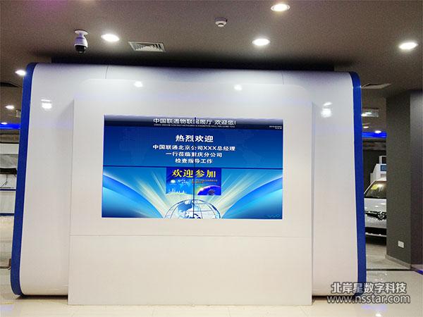 重庆联通行业应用展厅数字多媒体展示控制系统图片